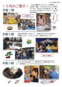 広報誌11月④