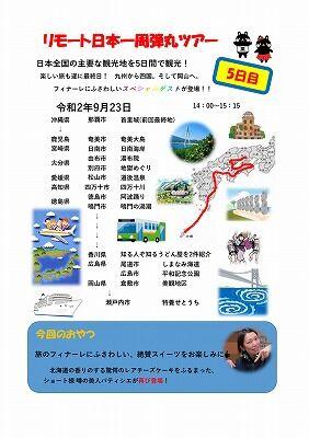 リモート日本一周旅行-1
