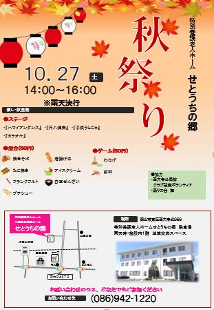 2018秋祭り
