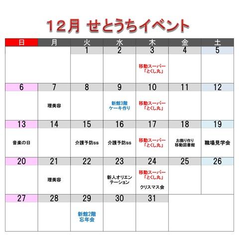 せとうちイベントカレンダー