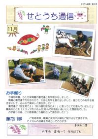 広報誌11月①