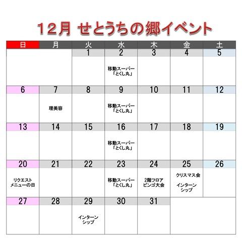 郷イベントカレンダー