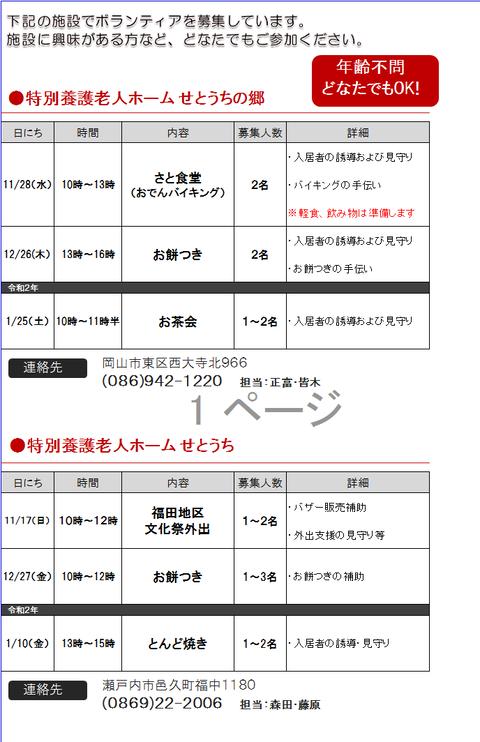 11-R2.1月イベントボランティア