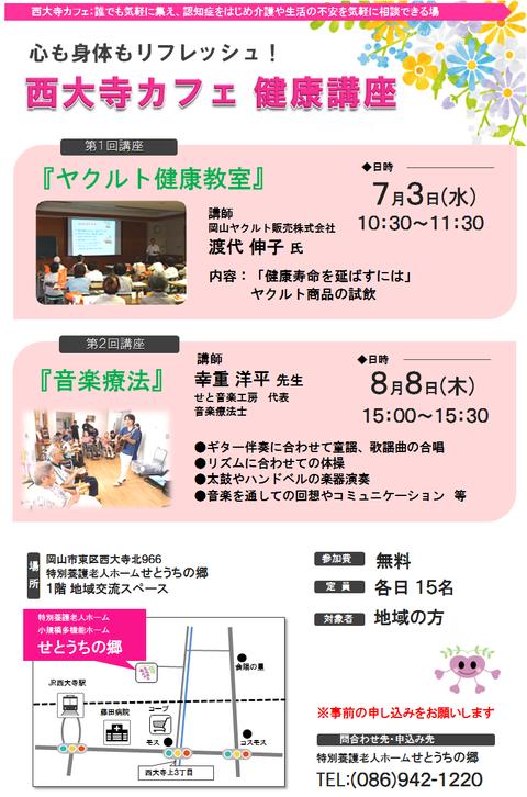 西大寺カフェ健康講座