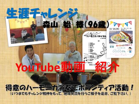 森山様YouTube紹介