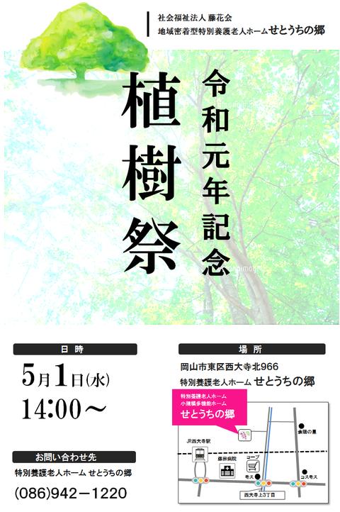 5.1植樹祭