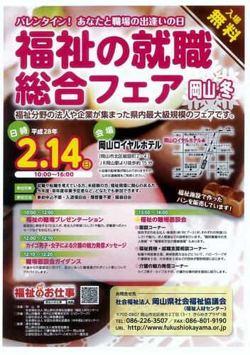 14岡山県社協就職フェア