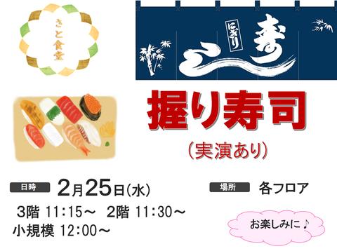 2.25握り寿司