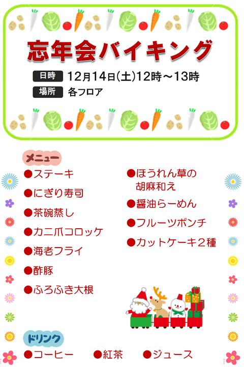 12.14バイキング