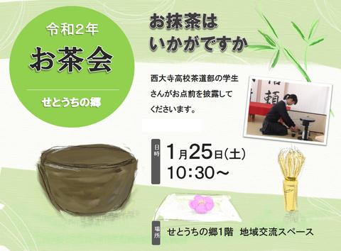 1.25お茶会