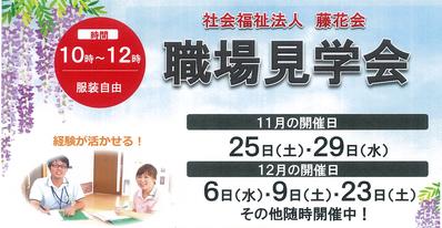 11月12月見学会日程