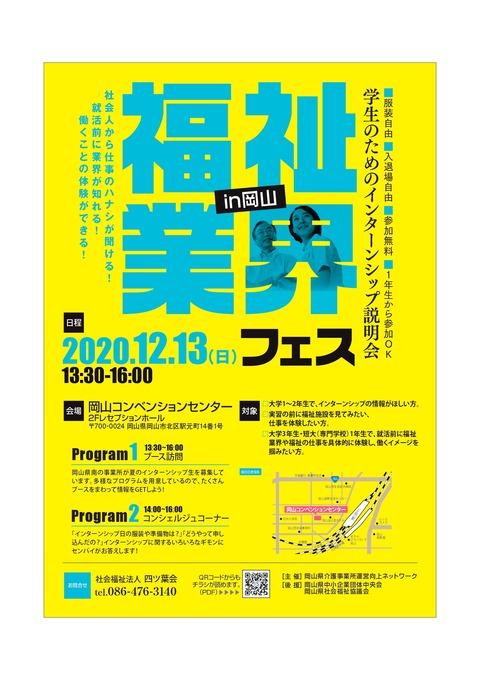 wankonet_hukushi_A402_page-0001