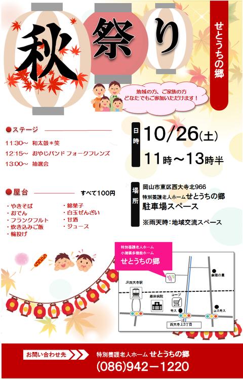 10.26秋祭り