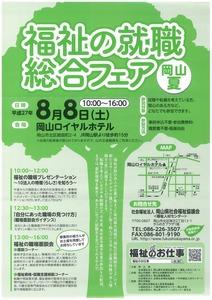H27年8月岡山県社協 福祉の総合フェア