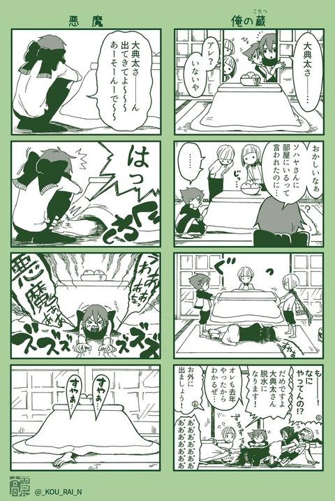 大典太光世と前田家短刀たち2-1
