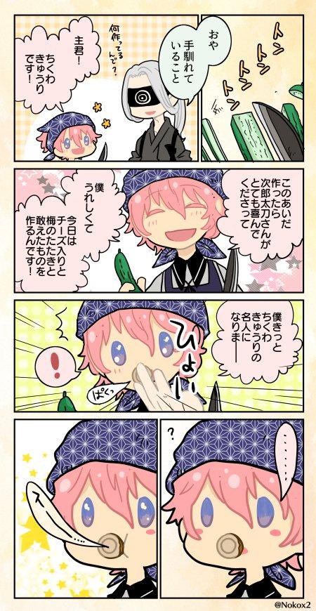 秋田くんがいっぱい2