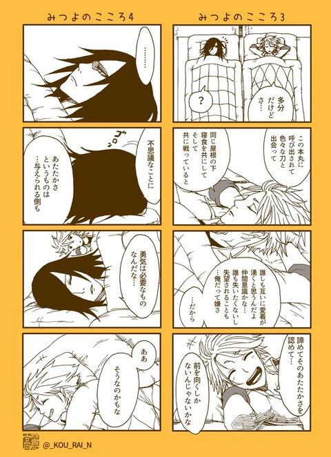 大典太光世と前田家短刀たち3-4