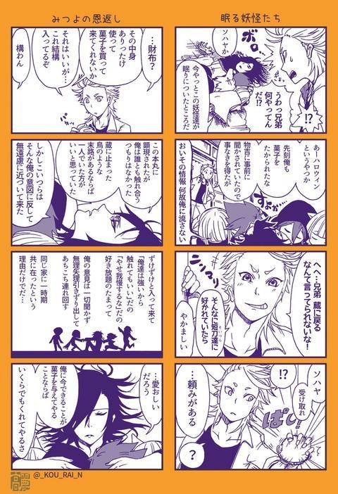 大典太光世と前田家短刀たち1-2