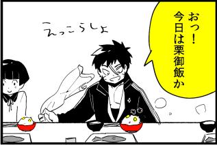 同田貫と栗ご飯_s