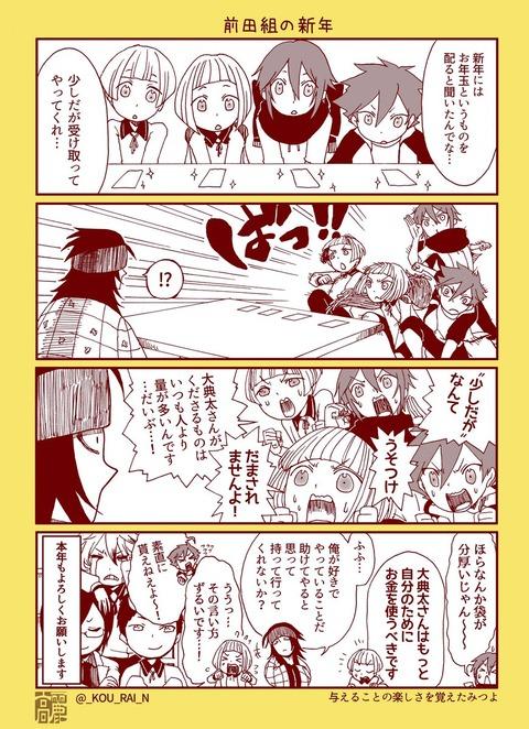 大典太光世と前田家短刀たち6-1