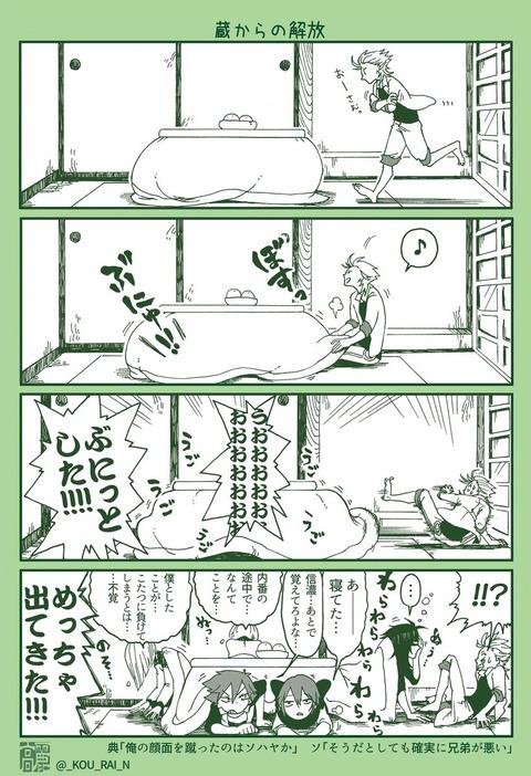 大典太光世と前田家短刀たち2-3