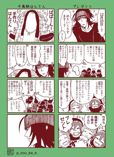 大典太光世と前田家短刀たち4-3