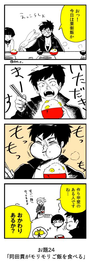 同田貫と栗ご飯