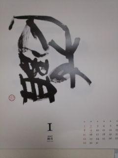 和やか・文字 (1)