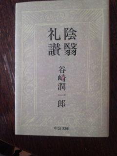0428-5陰翳礼讃