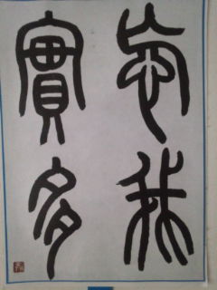 0908-4篆書