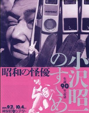 0918-3昭和の怪優_R
