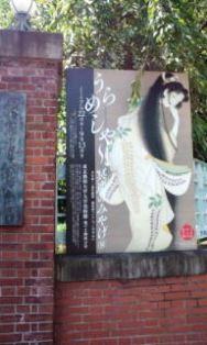 0807-1 上野 芸大「うらめしや」展