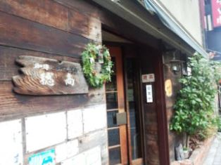 1217-6喫茶穂高