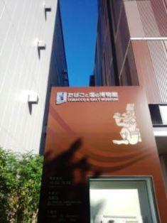1029-1たばこと塩の博物館