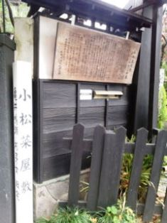 1217-7小松菜屋敷