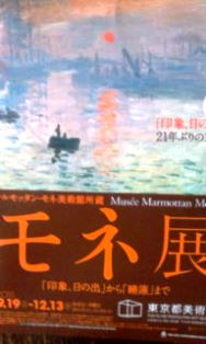 1007-2モネ展ポスター
