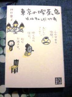 1217-5東京の喫茶店