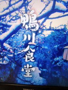 0303-5鴨川食堂・タイトル