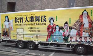 7-4-5歌舞伎バス