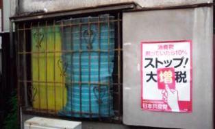 0924-2 ストップ増税ポスター