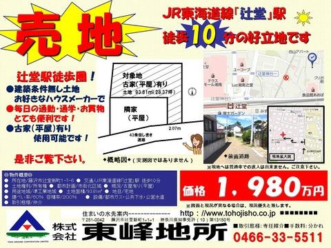 安藤様(辻堂新町販売図面)レインズ登録用JPEG