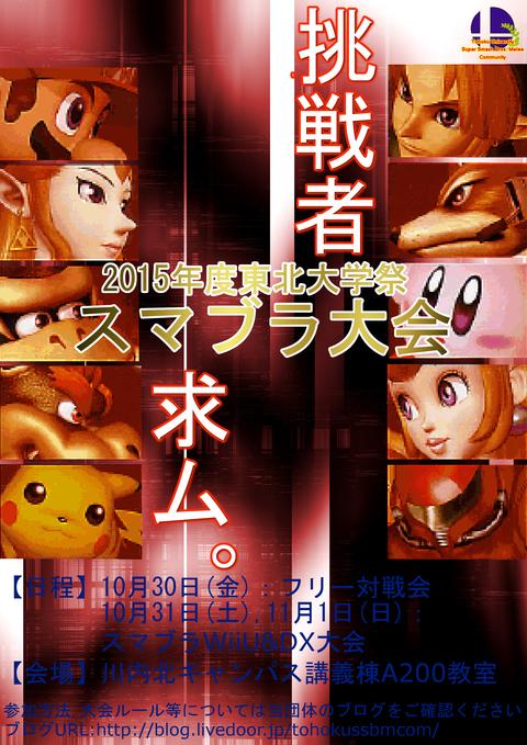 2015東北大学祭_ポスター