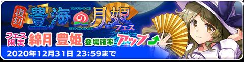 Banner_Event_03doi