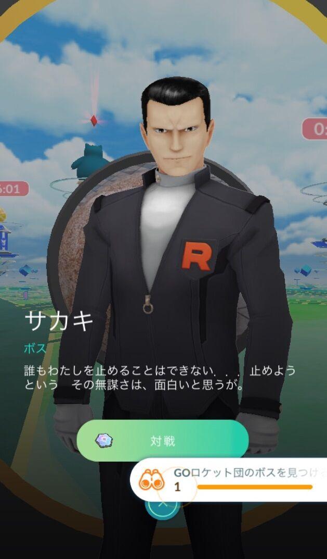 勝て ポケモン go ない 団 ロケット