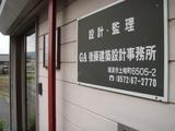後藤建築設計事務所
