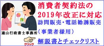 banner_consumer_law_kaisei