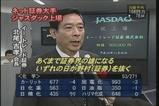 イートレード証券上場北尾会長