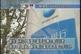 楽天証券と新生銀行提携