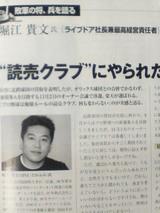 日経ビジネス20041115「敗軍の将」堀江社長