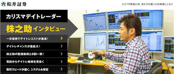 松井証券株之助インタビュー